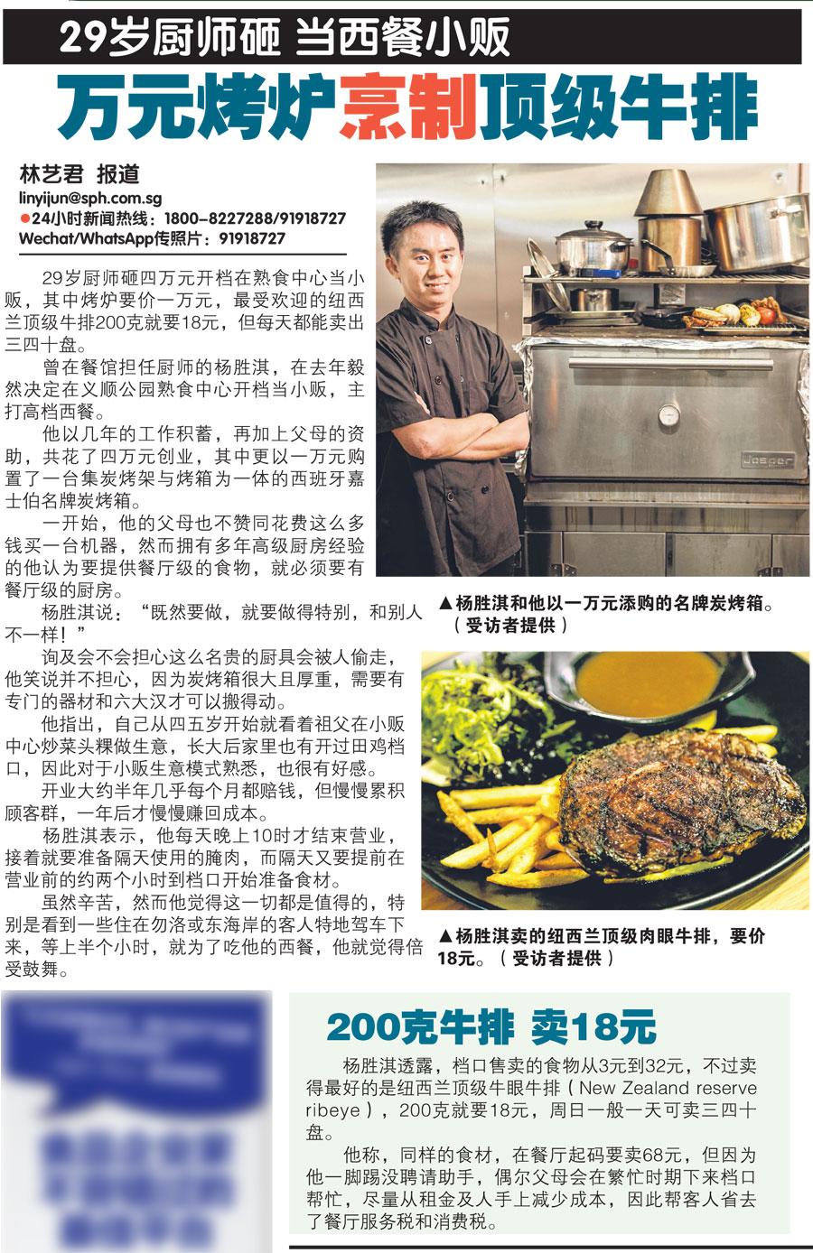 Shin Min Daily News Article